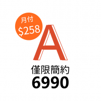 加購258方案A (僅限6990專案使用)